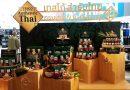 "DITP ผนึกกำลังร่วมกับเทสโก้ โลตัส เปิดตัวกลุ่มผลิตภัณฑ์ ""เทสโก้ สำรับไทย"""