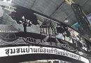 """นั่งรถไฟไป """"ชมวิวรถราง เที่ยวทางรถเล้ง""""@เพชรบุรี"""