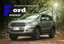 """Ford Everest"" นิยามแห่งความสบายทุกเส้นทาง"