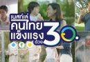 เนสท์เล่ ส่งวิดีโอคลิป หนุนคนไทยแข็งแรงด้วย 3อ.