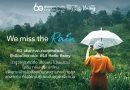 """""""We miss the rain"""" 60 เส้นทางความสุขหน้าฝน @ เมืองไทย เดอะ ซีรีส์"""
