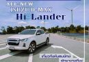 เที่ยวกังหันลมยักษ์ พักผายายเที่ยง กับ D-MAX Hi-Lander