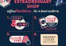 """""""ONESIAM Extraordinary Shop"""" โปรแกรมช้อปปิ้งที่ตอบสนองทุกความต้องการในทุกสถานการณ์"""