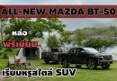 ALL-NEW MAZDA BT-50 หล่อ พรีเมียม เรียบหรูสไตล์ SUV