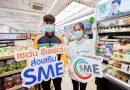 """ซีพี ออลล์ เดินหน้าโครงการ """"เซเว่น อีเลฟเว่น กองหนุน SME"""" สู้ภัยโควิด-19 ตั้งเป้ายกระดับ SME กว่า 1,000 ราย"""